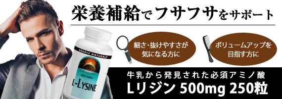 [ お得サイズ ] Lリジン 500mg