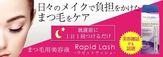 ラピッドラッシュ(まつ毛用美容液)