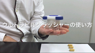 ウルトラ ピル クラッシャー(タブレット用すりつぶし器)