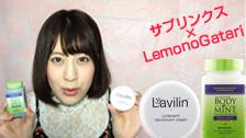 女性Youtuberがラヴィリンとボディミントをレビュー!