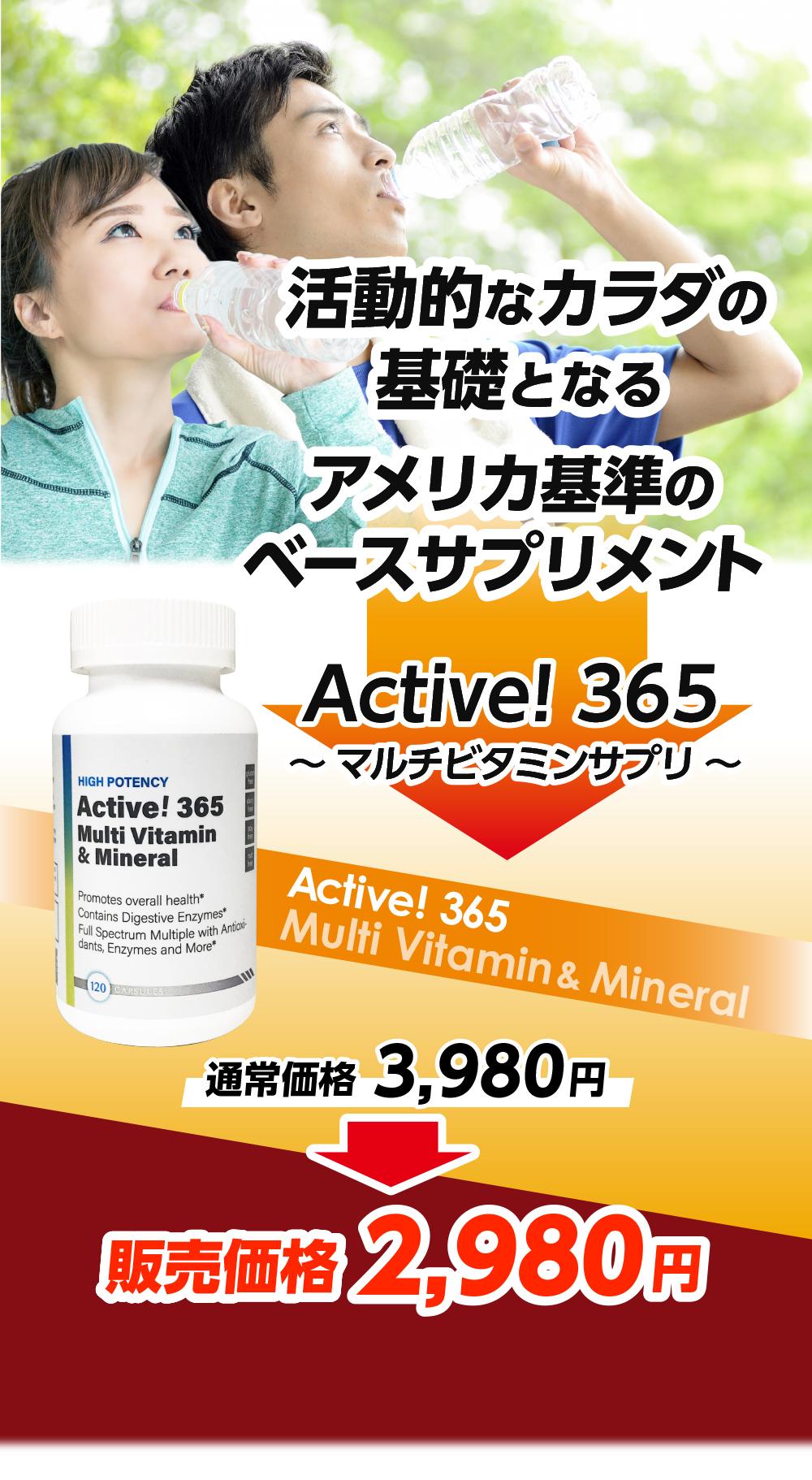 Active!365マルチビタミン&ミネラル