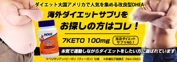 7KETO(7ケトー/改良型DHEA)100mg
