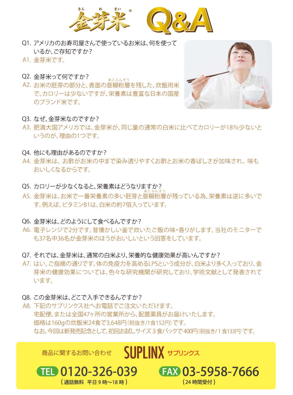 金芽米Q&A