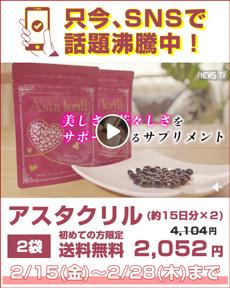 アスタクリル2個送料無料2,052円