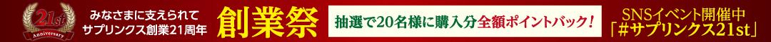 サプリンクス創業21周年創業祭