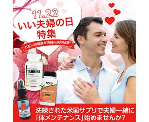メルマガUSA Suppliments&Cosmetics News vol.119