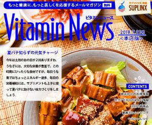 メルマガVitaminNews vol.74