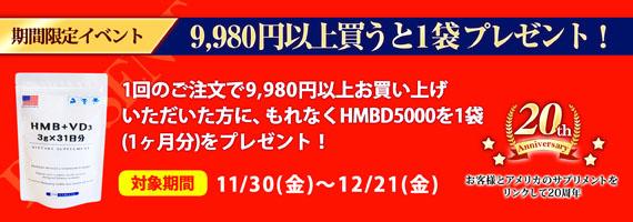 9,980円以上買うとHMB+VD3プレゼント