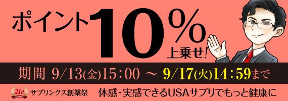 ポイント10%UP