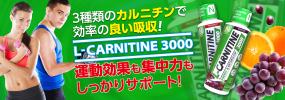 液体カルニチン