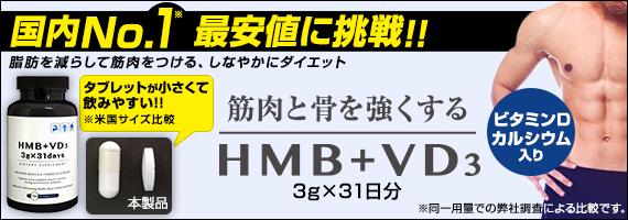 HMB+VD