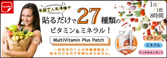 パッチMD(Patch MD) マルチビタミン プラス