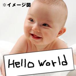 赤ちゃん先輩