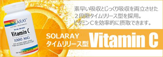 ソラレイ社 ビタミンC1000�r