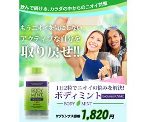 メルマガUSA Suppliments&Cosmetics News vol.93