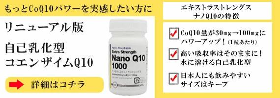 エキストラストレングスナノQ10