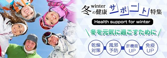 冬の健康サポート特集