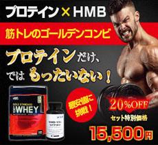 HMB+プロテイン
