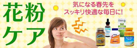 季節特集・花粉