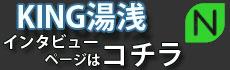 KING湯浅インタビュー記事