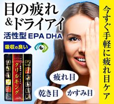 目の疲れ・ドライアイに活性型EPA・DHA