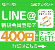新規会員登録で400円OFFクーポンget!