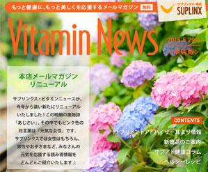 メルマガVitaminNews vol.1