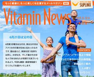 メルマガVitaminNews vol.2