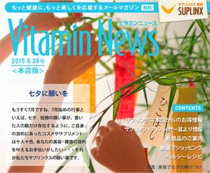 メルマガVitaminNews vol.3