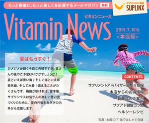 メルマガVitaminNews vol.4