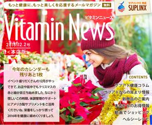 メルマガVitaminNews vol.41