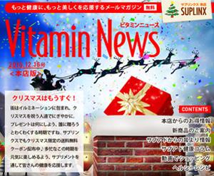 メルマガVitaminNews vol.42