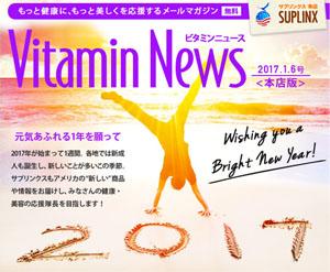 メルマガVitaminNews vol.44