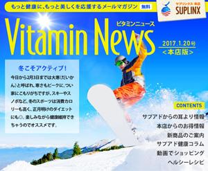 メルマガVitaminNews vol.45