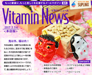 メルマガVitaminNews vol.46