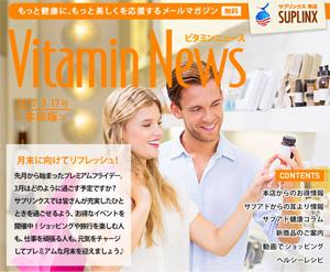 メルマガVitaminNews vol.49