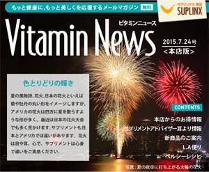 メルマガVitaminNews vol.5