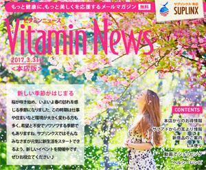 メルマガVitaminNews vol.50