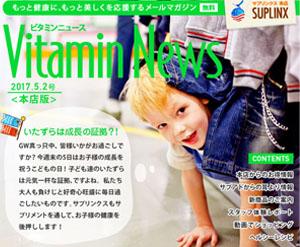 メルマガVitaminNews vol.52