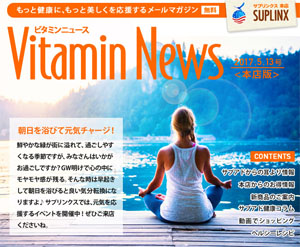 メルマガVitaminNews vol.53