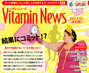 メルマガVitaminNews vol.55