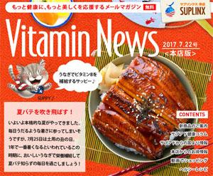 メルマガVitaminNews vol.58