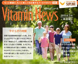 メルマガVitaminNews vol.6