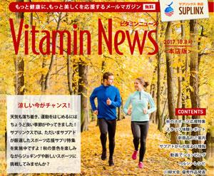 メルマガVitaminNews vol.64