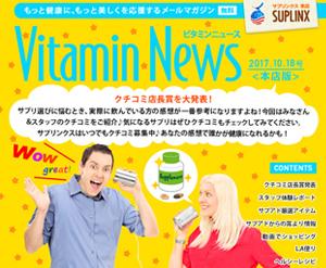 メルマガVitaminNews vol.65