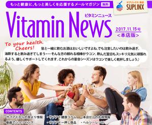 メルマガVitaminNews vol.66
