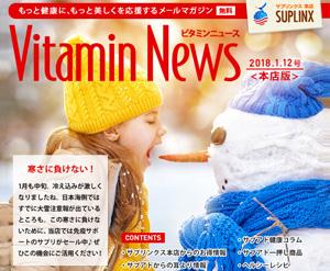 メルマガVitaminNews vol.68