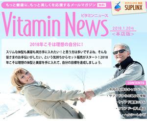 メルマガVitaminNews vol.69
