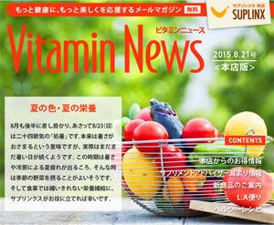 メルマガVitaminNews vol.7