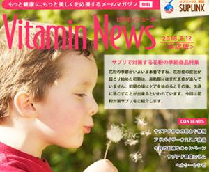 メルマガVitaminNews vol.71
